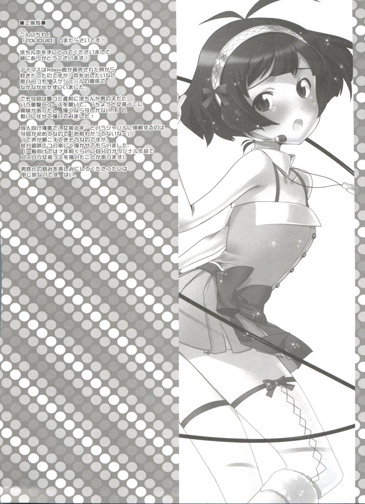 Ryo-chin Land 3