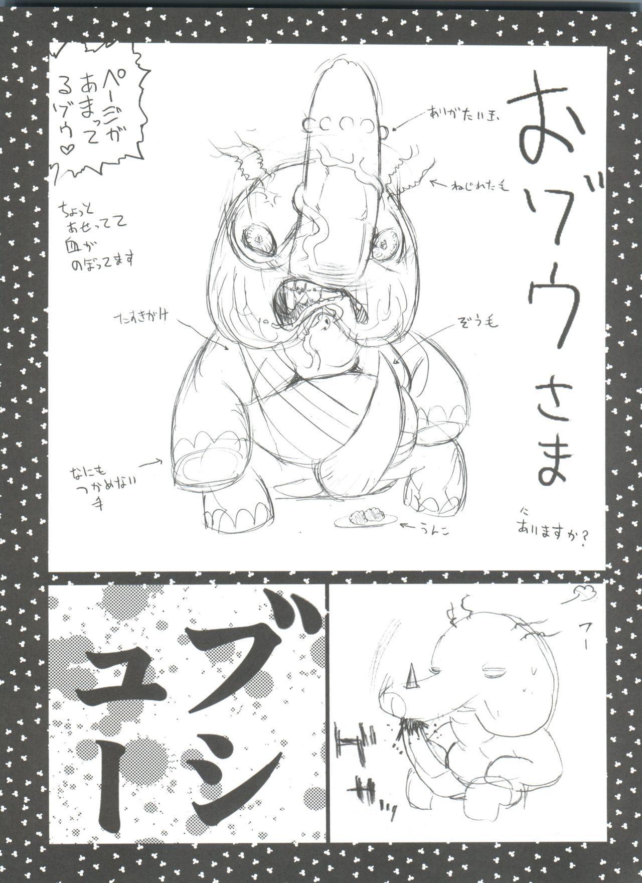 Ryo-chin Land 40