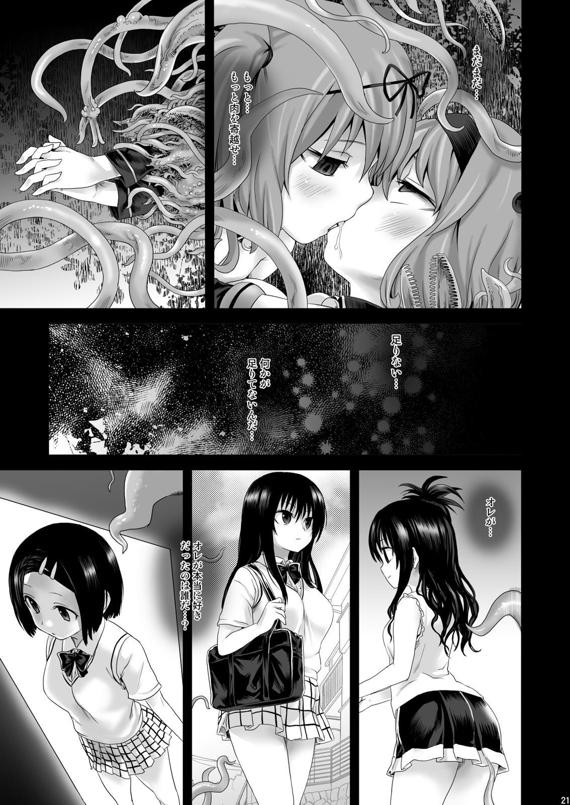 Victim Girls 8 - Venus Trap 18