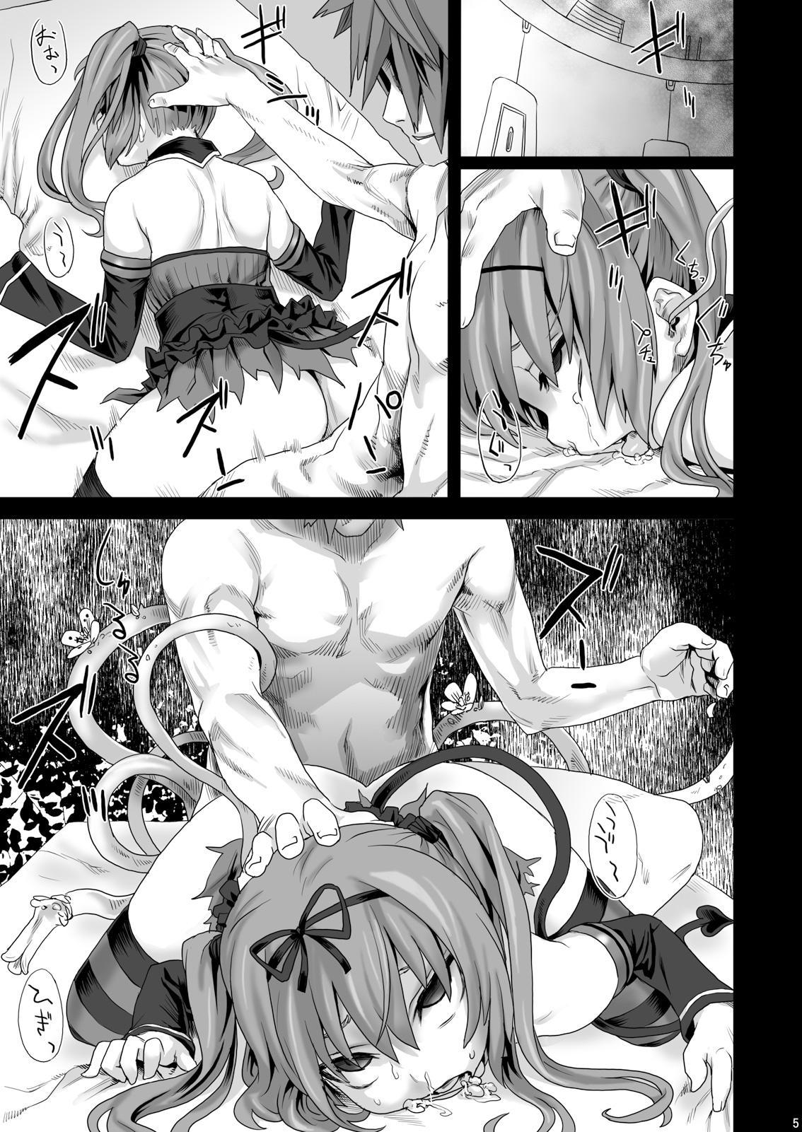 Victim Girls 8 - Venus Trap 2
