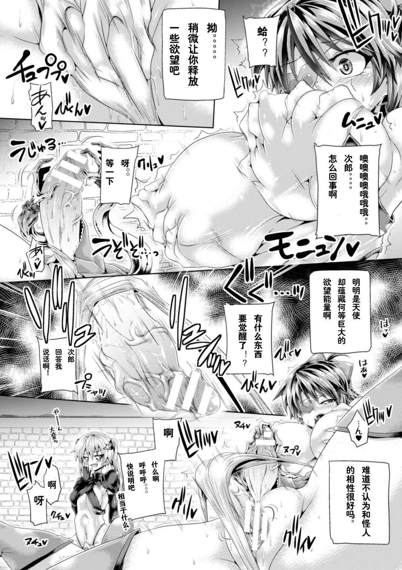 [Anthology] 2D Comic Magazine Tenshi ni Ochiru Akuma-tachi Vol. 1 Ch. 1-2 [Chinese] [这很恶堕汉化组] [Digital] 35