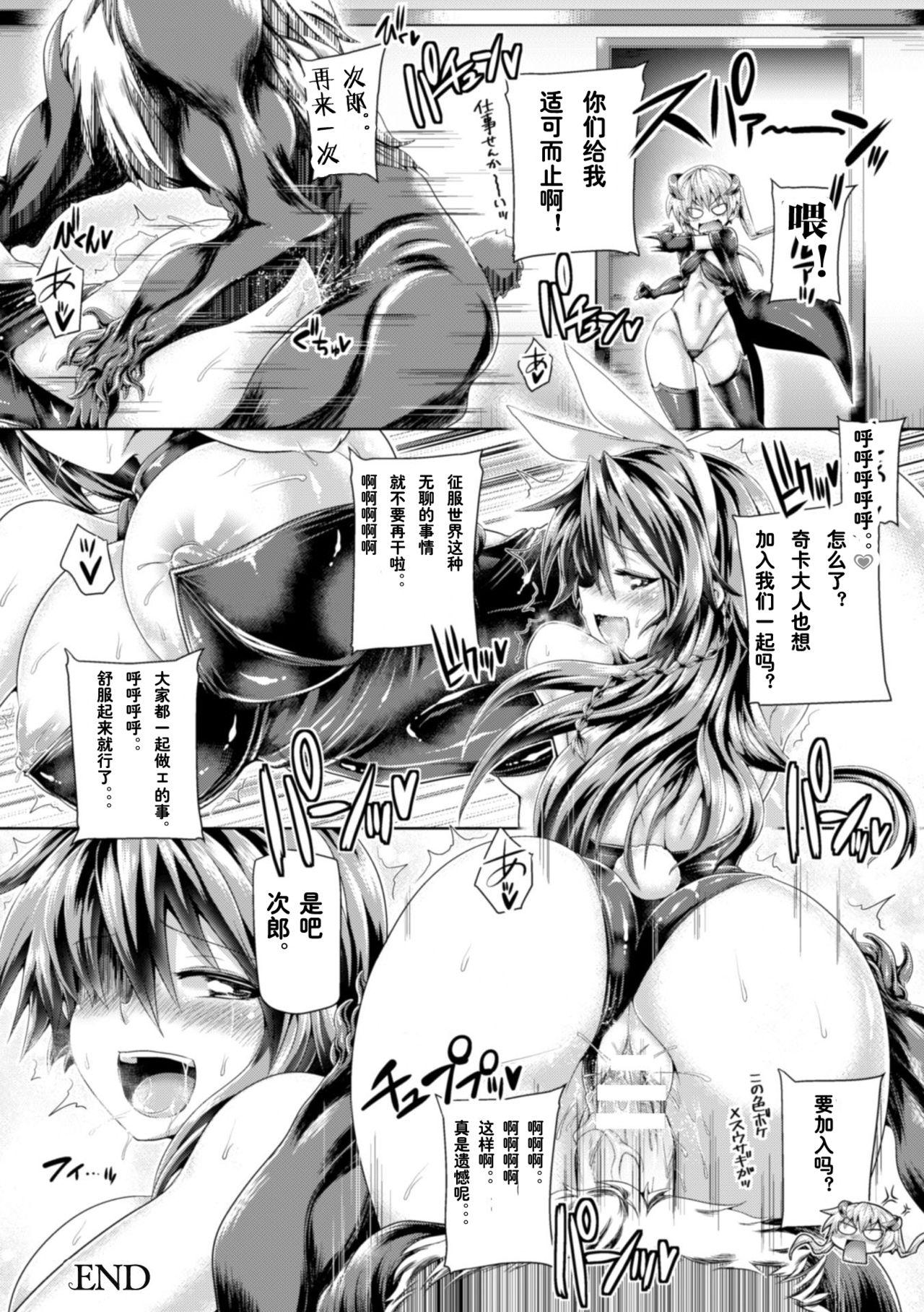 [Anthology] 2D Comic Magazine Tenshi ni Ochiru Akuma-tachi Vol. 1 Ch. 1-2 [Chinese] [这很恶堕汉化组] [Digital] 43