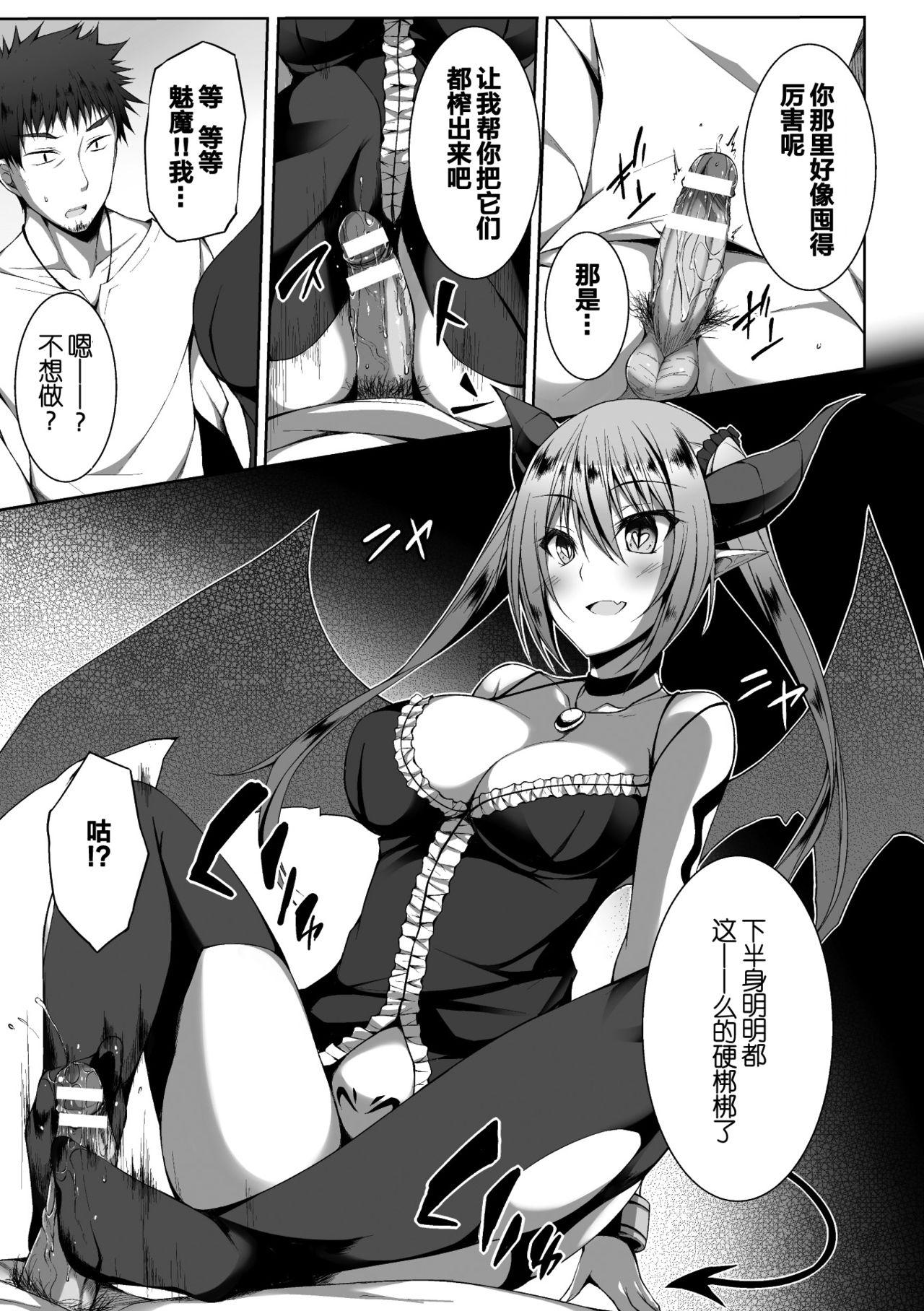 [Anthology] 2D Comic Magazine Tenshi ni Ochiru Akuma-tachi Vol. 1 Ch. 1-2 [Chinese] [这很恶堕汉化组] [Digital] 6