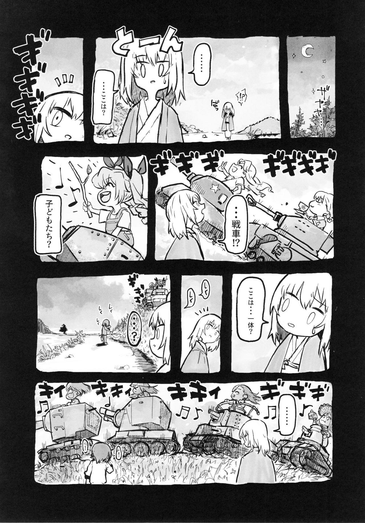 ERIKA Vol. 3 48