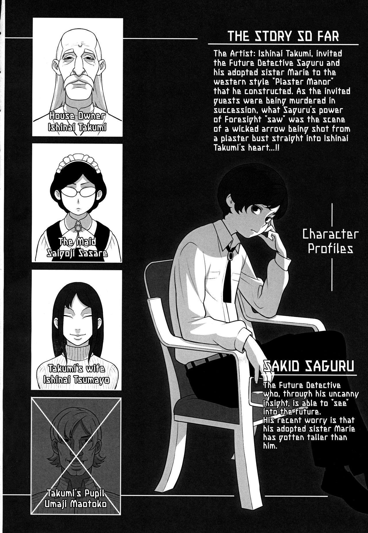 Mirai Tantei Nankin Jiken | Future Detective: The House Confinement Incident 2
