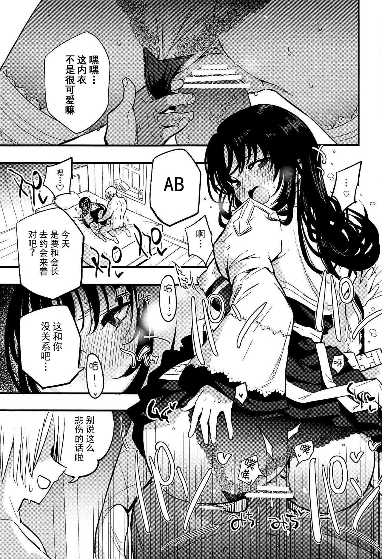 Guild no AB-san Sono 2 4