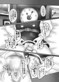 "Sennou Joushiki Henkan #2 ""Kasumi Kai Ni"" 10"