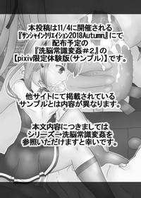 "Sennou Joushiki Henkan #2 ""Kasumi Kai Ni"" 8"