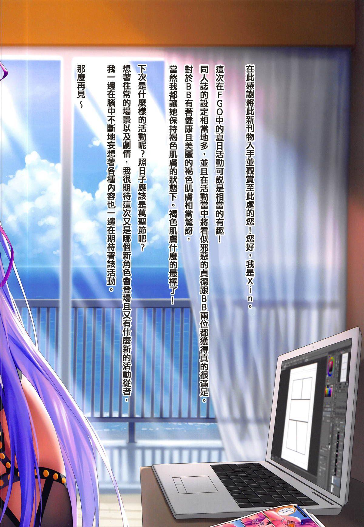 (COMIC1☆14) [Moe Hime Rengou (xin, obiwan)] FGO Carnival 19 - Kyuukyoku no C.C.C. Namaiki Kouhai-chan to Nama Lesson (Fate/Grand Order) [Chinese] [三日月TS私人漢化翻譯] 22