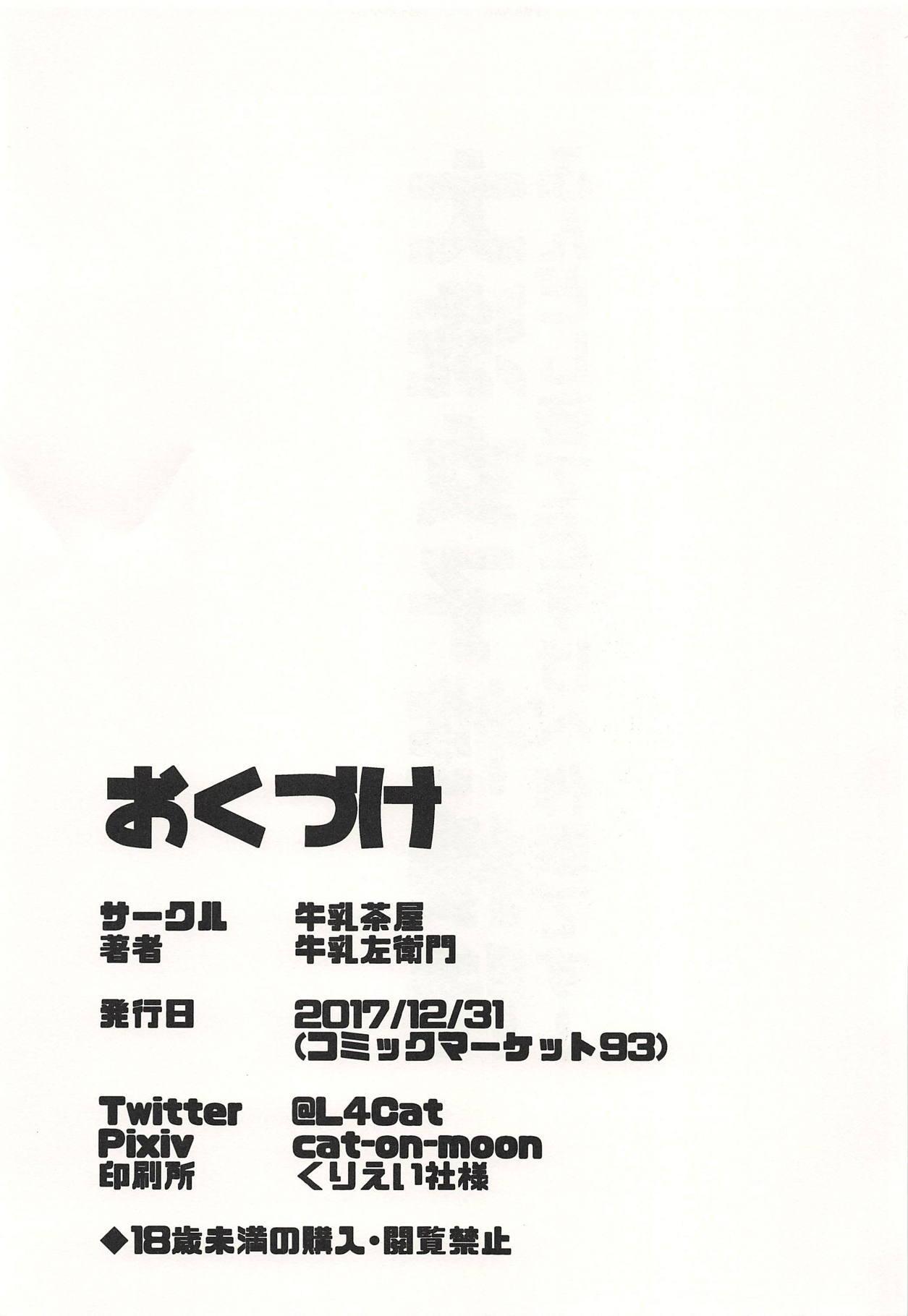 Ooarai Joshi Seisettai 35