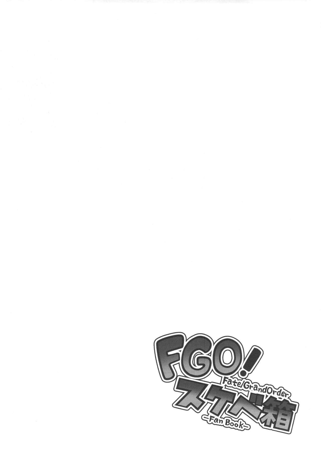 FGO! Sukebebako 18