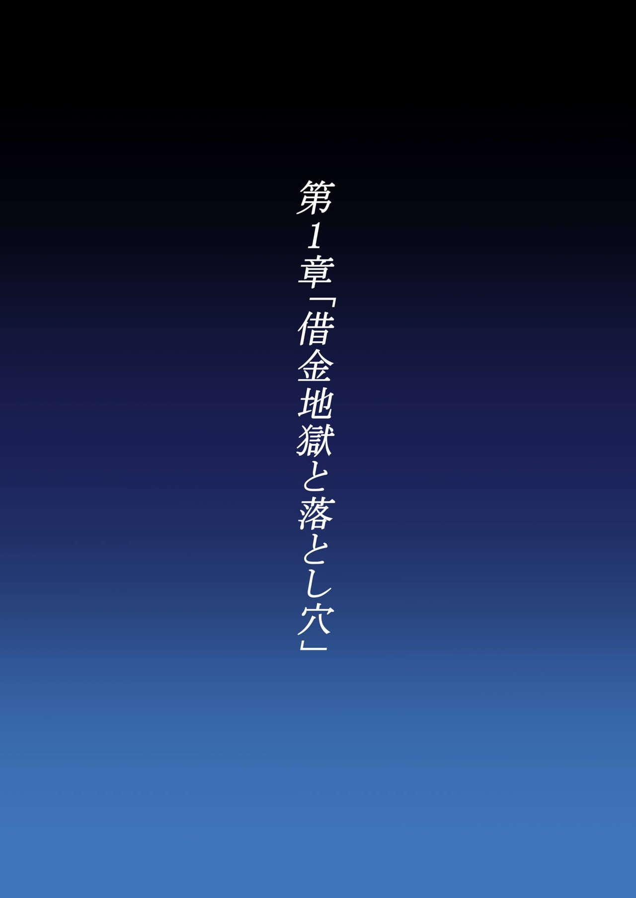 Shidare Hotaru Yariman Bitch Ochi Joukan 2