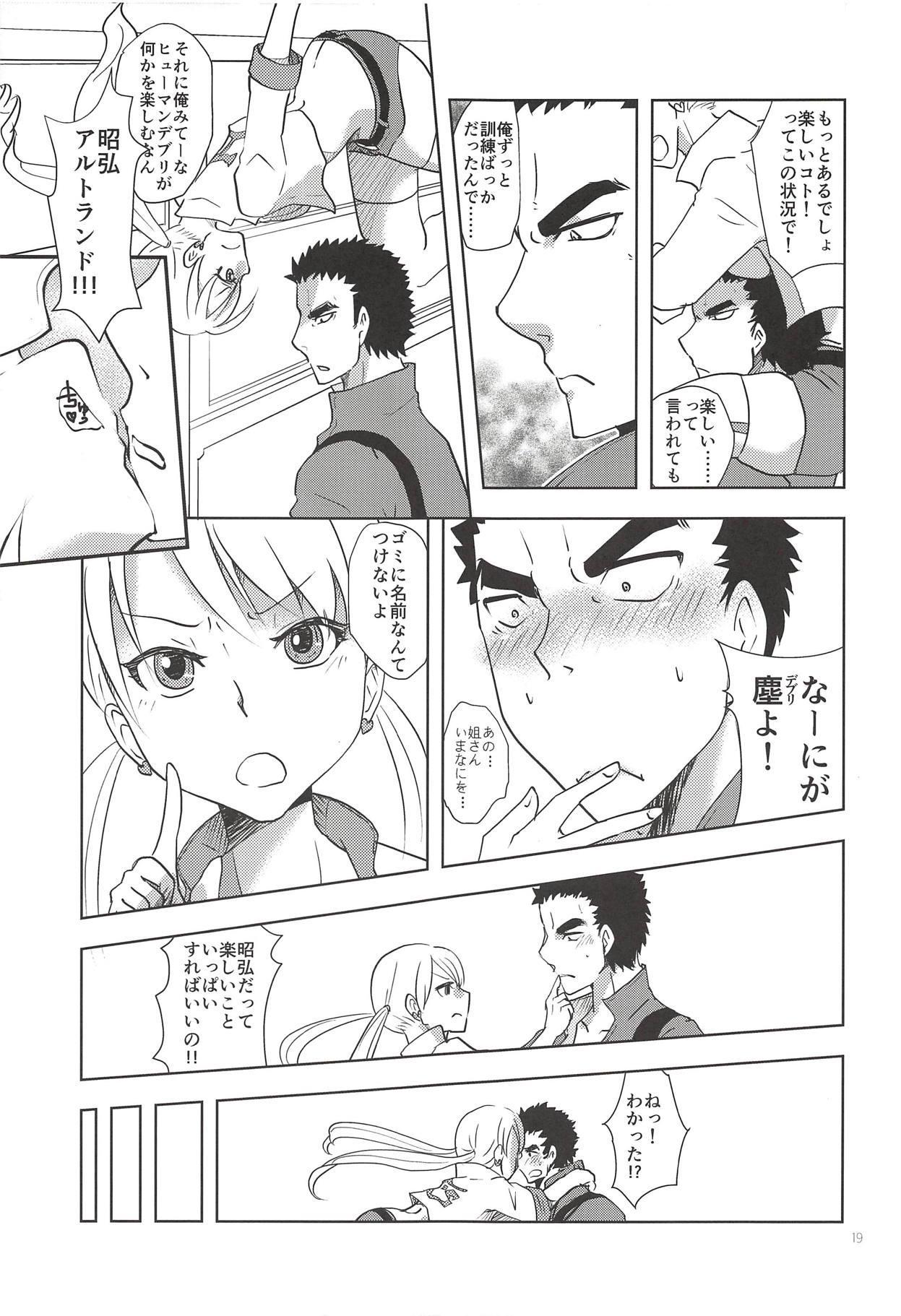 Nee-san Onegaishimasu! 17