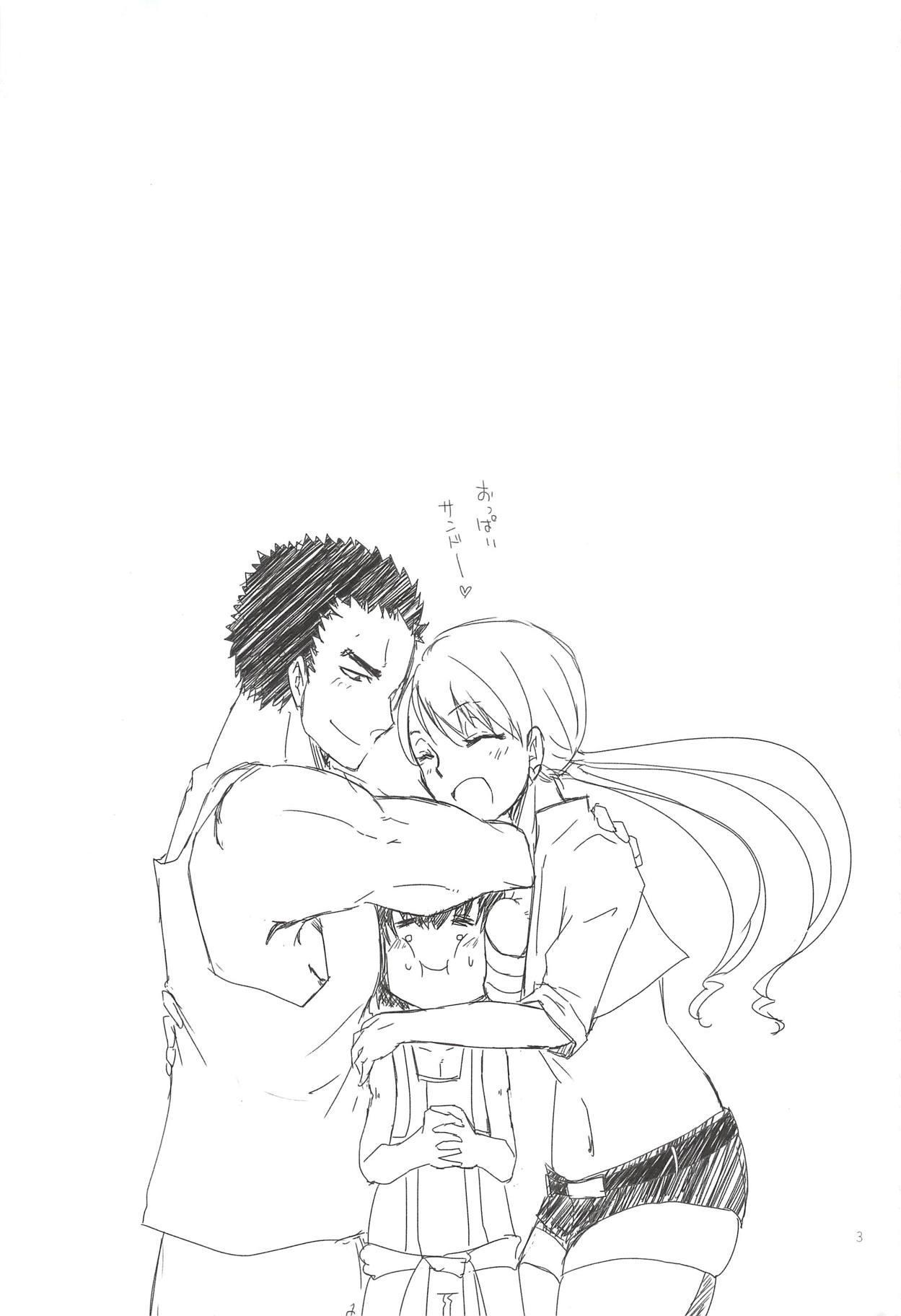 Nee-san Onegaishimasu! 1