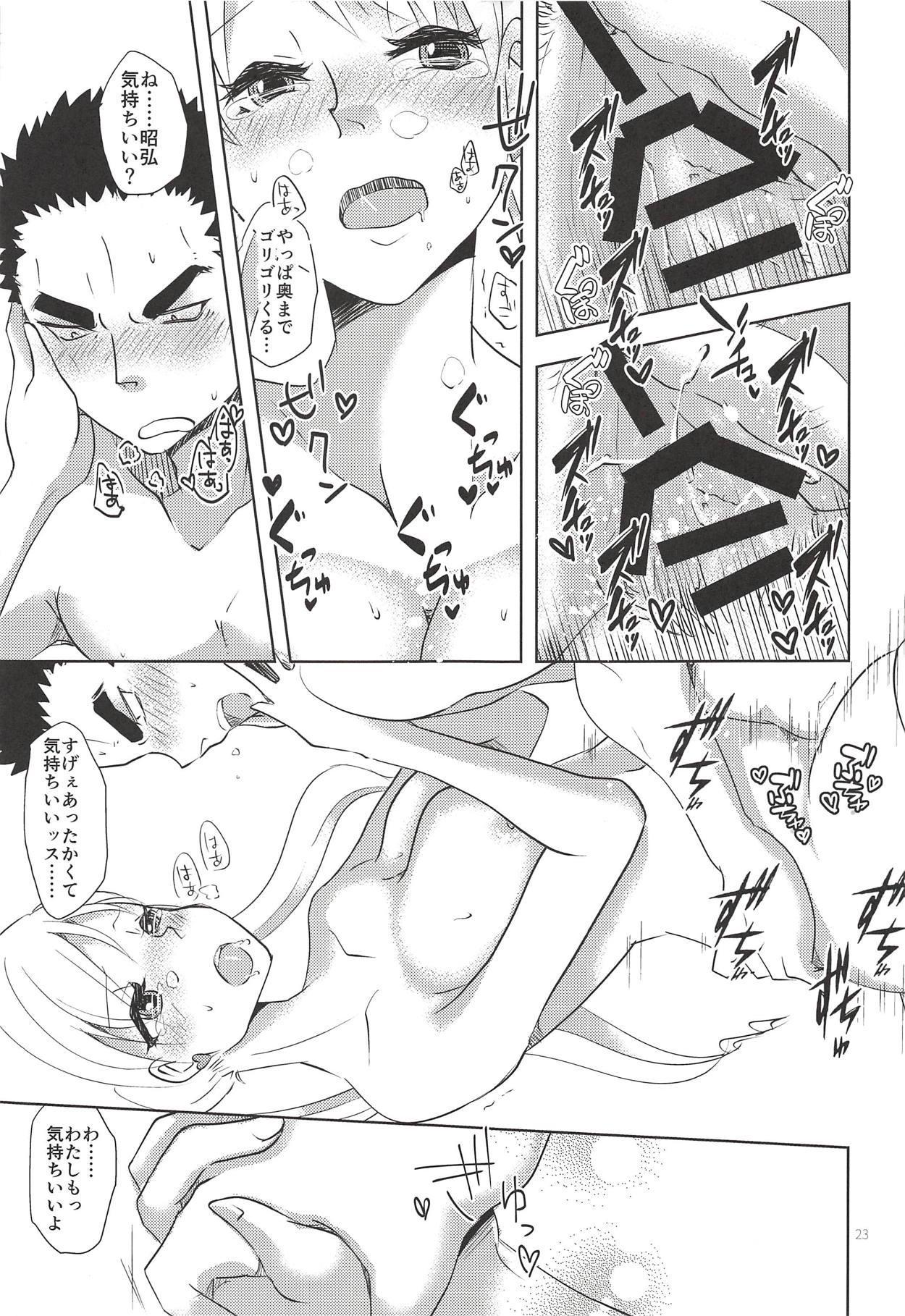 Nee-san Onegaishimasu! 21