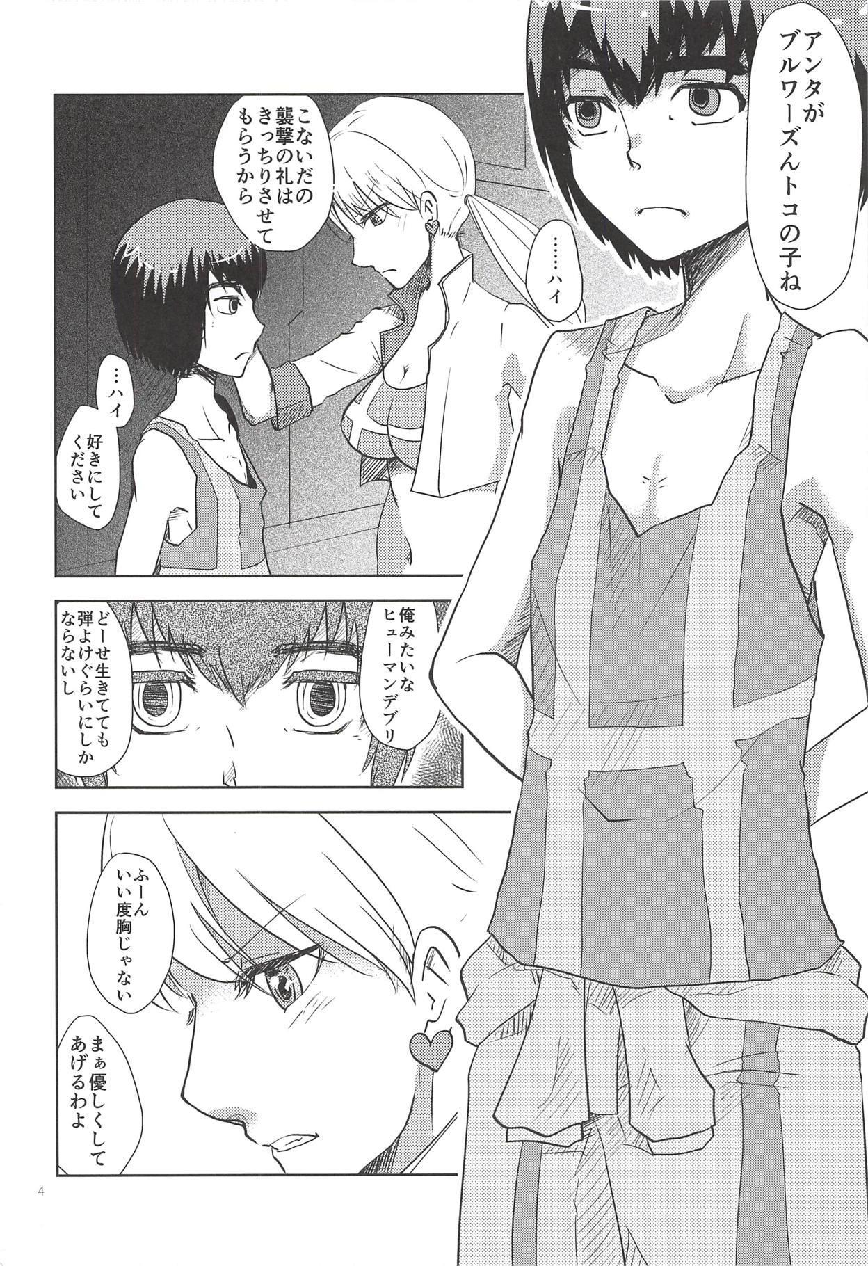 Nee-san Onegaishimasu! 2