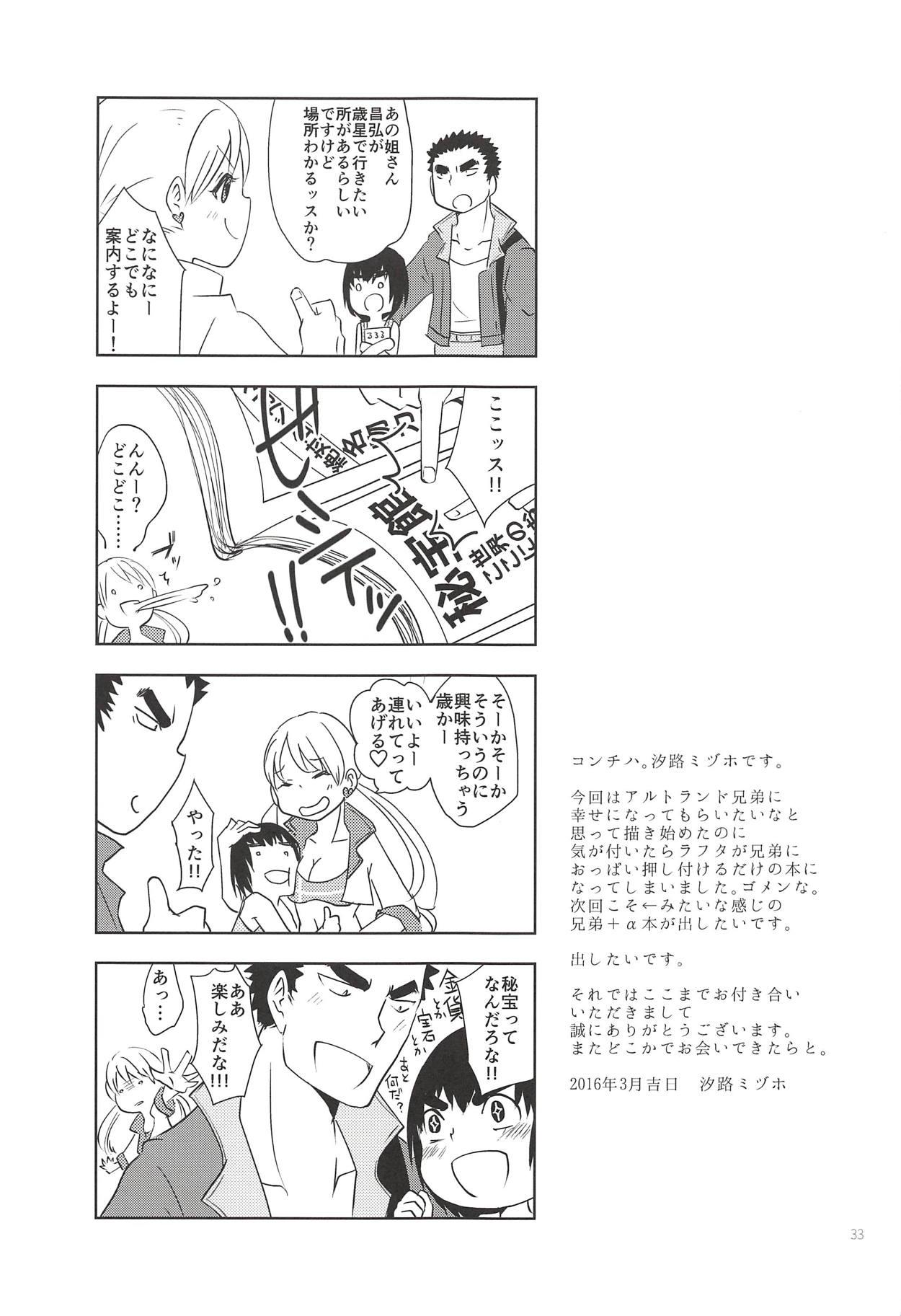 Nee-san Onegaishimasu! 31