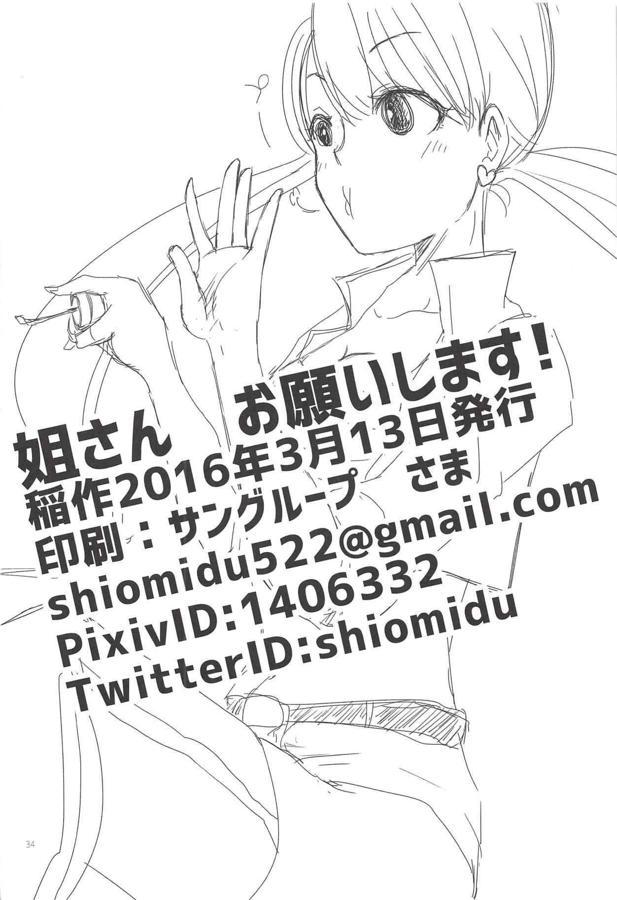 Nee-san Onegaishimasu! 32