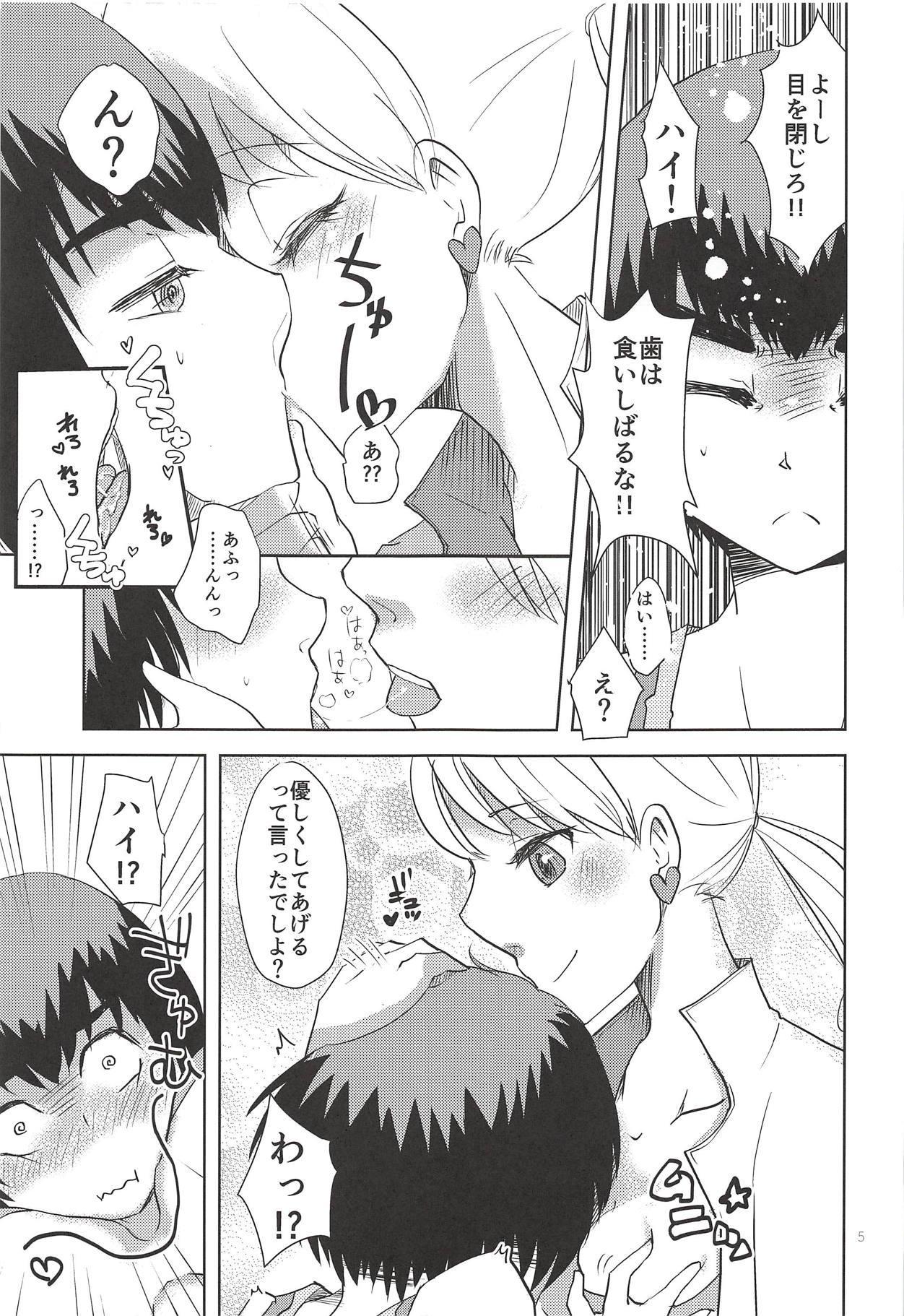 Nee-san Onegaishimasu! 3