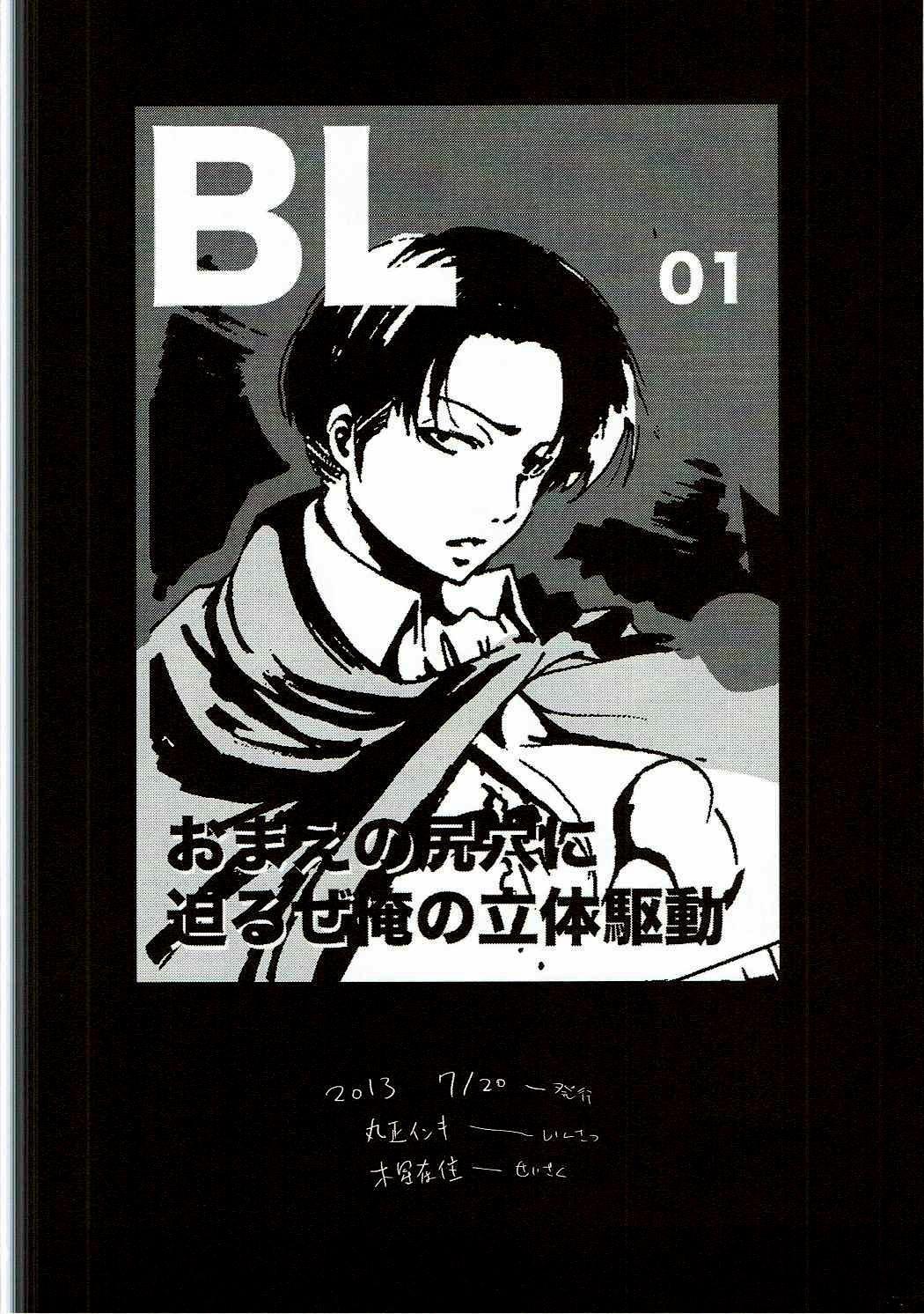 Shingeki no Fujoshi   Attack on Fujoshi 24