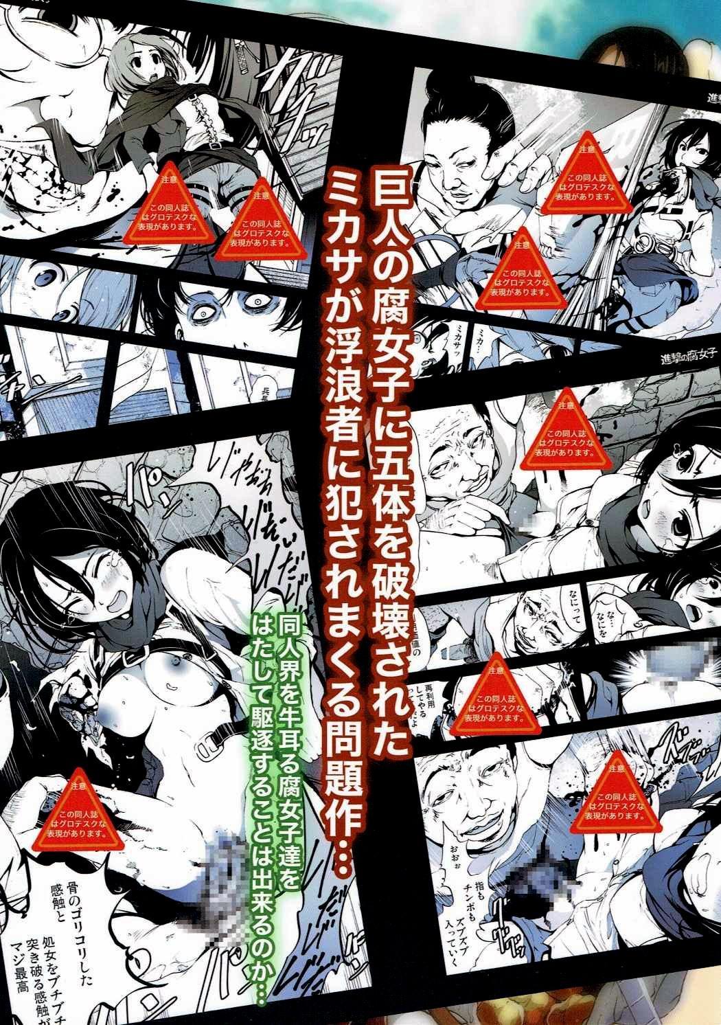 Shingeki no Fujoshi   Attack on Fujoshi 25