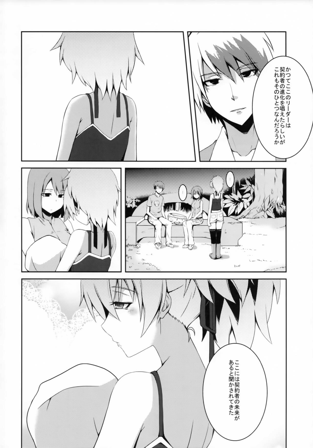 (COMIC1☆5) [Catcher's mitt of silver (Kaname Nagi)] ~Giniro no Negai~ (DARKER THAN BLACK) 4