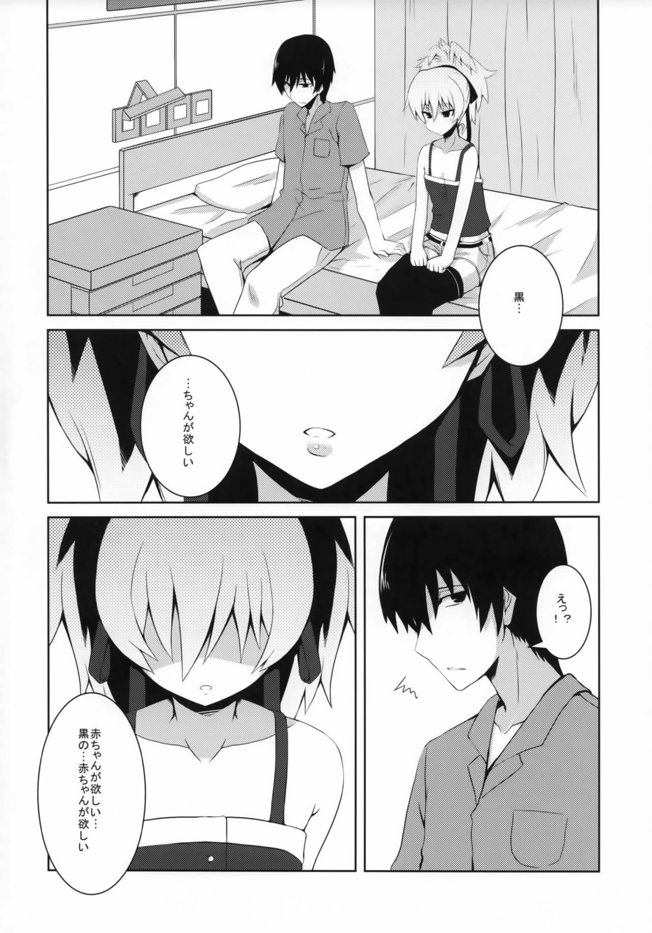 (COMIC1☆5) [Catcher's mitt of silver (Kaname Nagi)] ~Giniro no Negai~ (DARKER THAN BLACK) 6