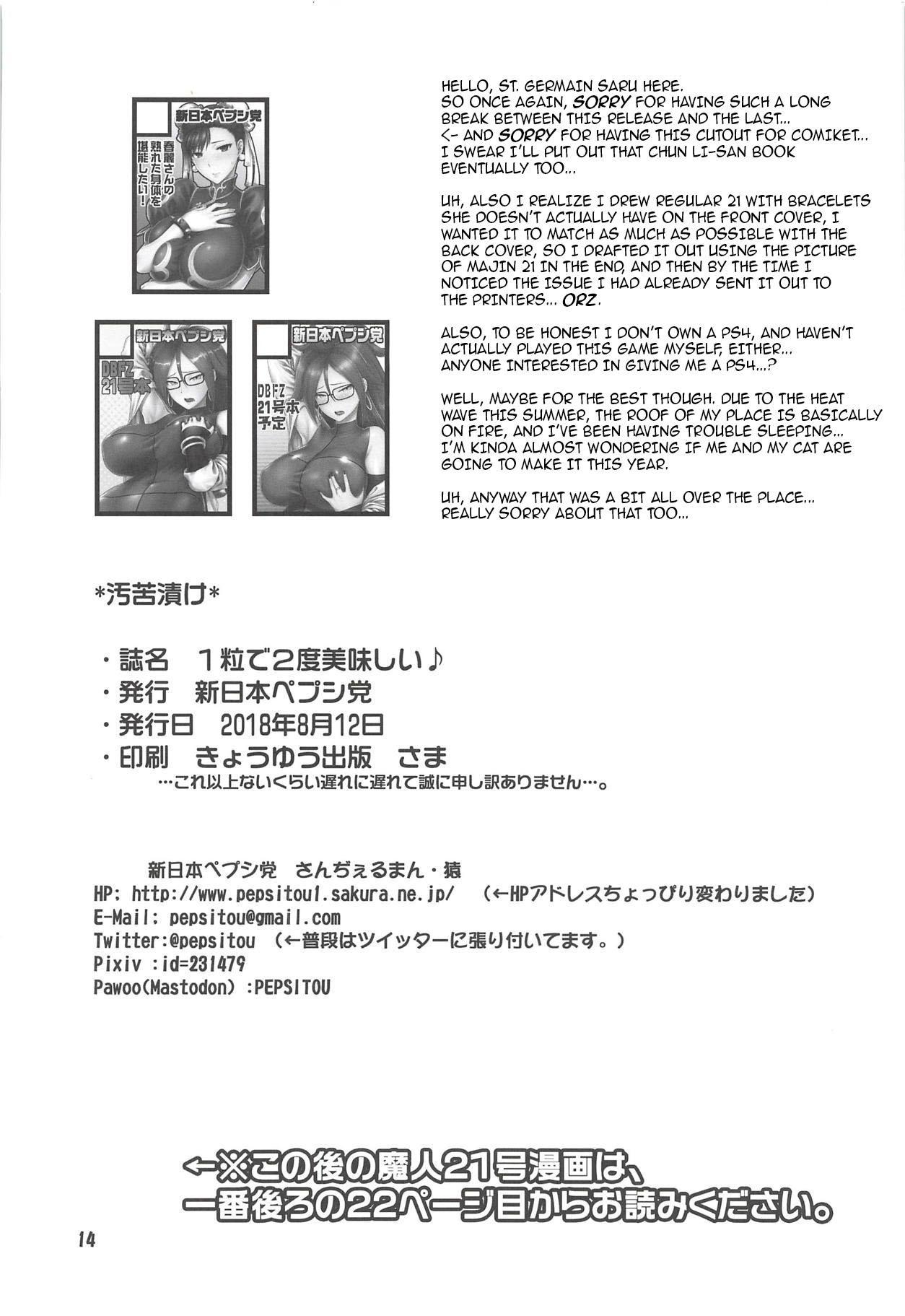 (C94) [Shinnihon Pepsitou (St.germain-sal)] 1-tsubu de 2-do Oishii | 2 for 1 Delicious Fun (Dragon Ball FighterZ) [English] {darknight} 21