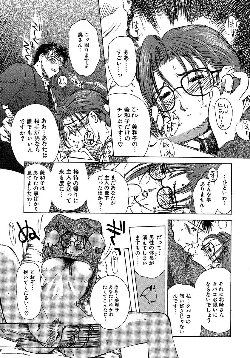 Enbi Shokitanpenshuu 101