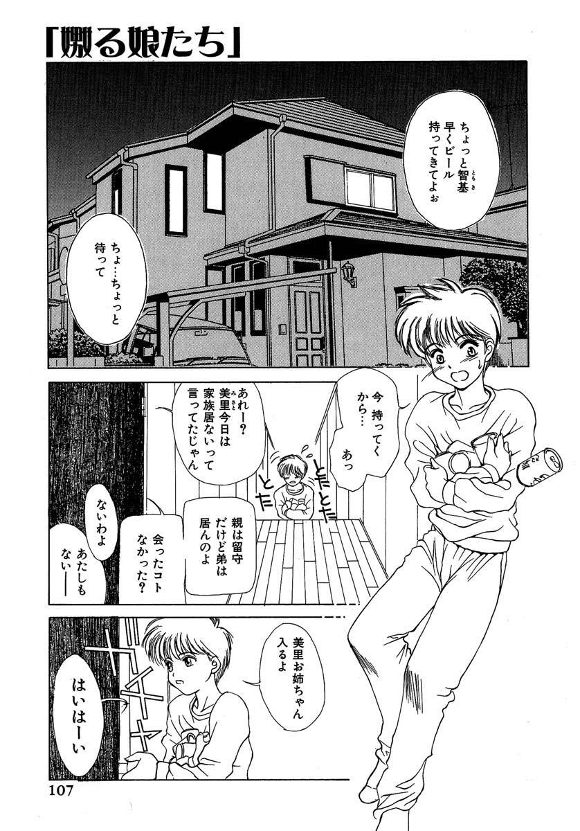 Enbi Shokitanpenshuu 107
