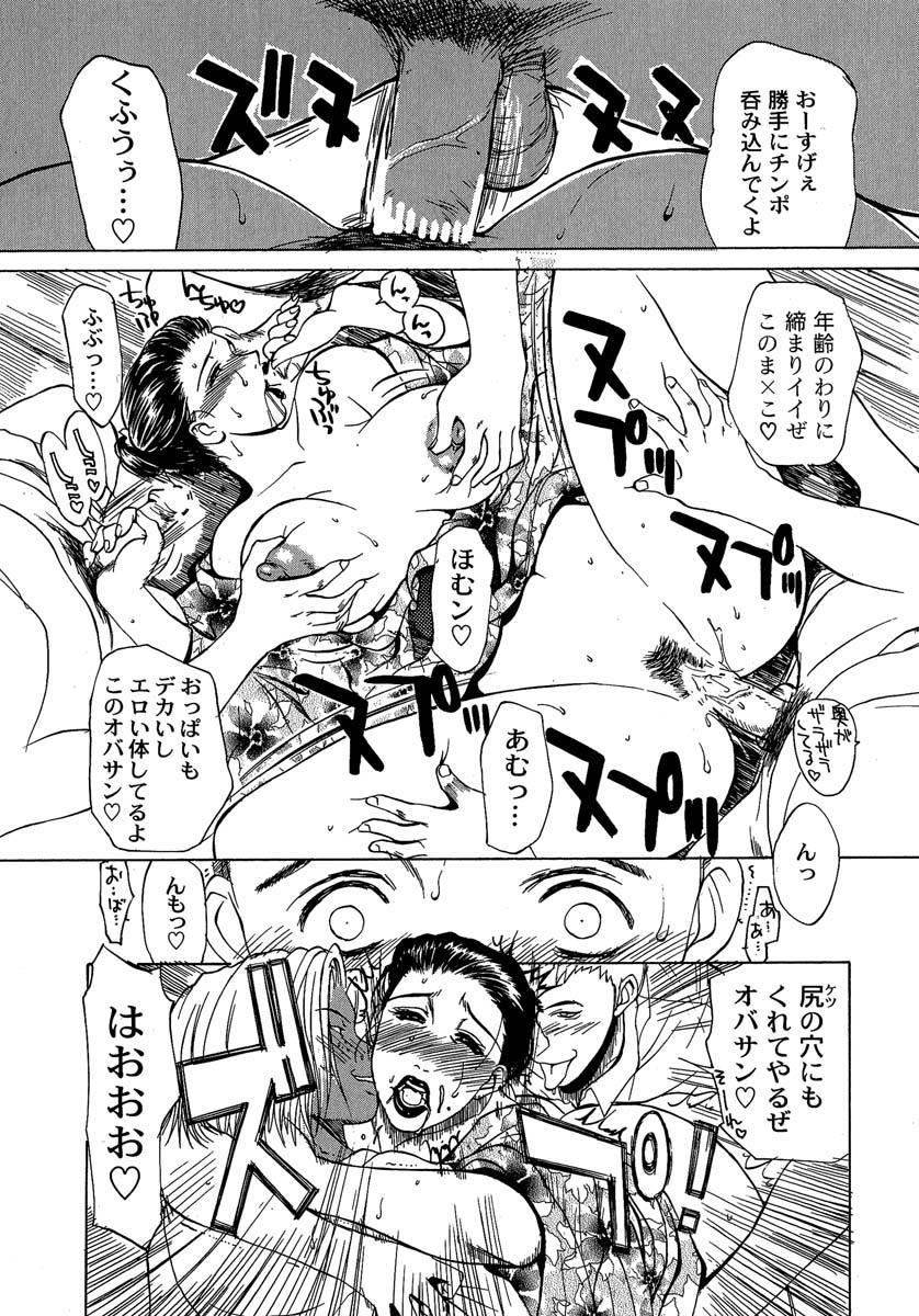 Enbi Shokitanpenshuu 11