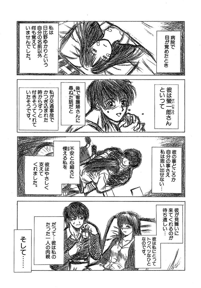 Enbi Shokitanpenshuu 127