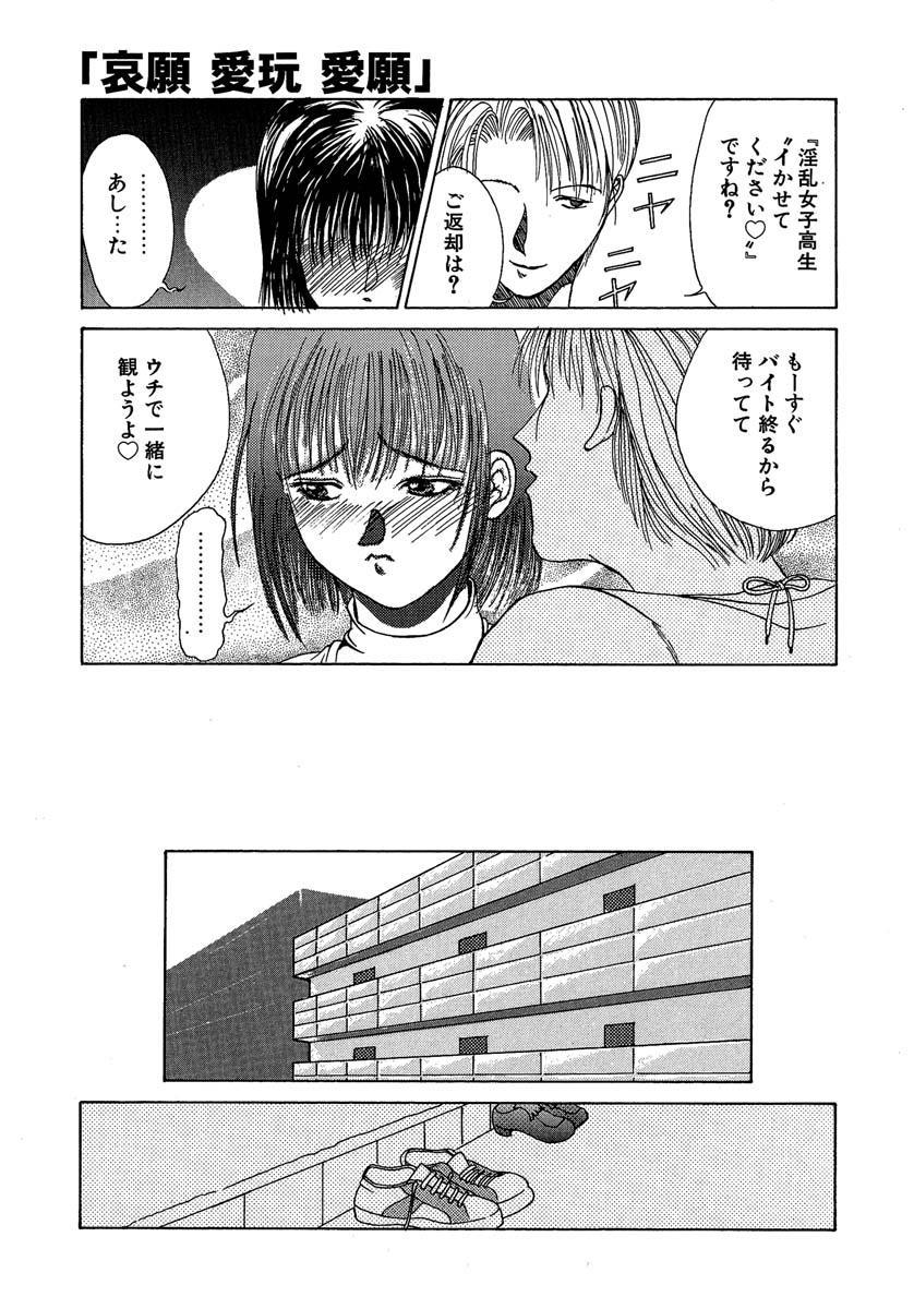 Enbi Shokitanpenshuu 197
