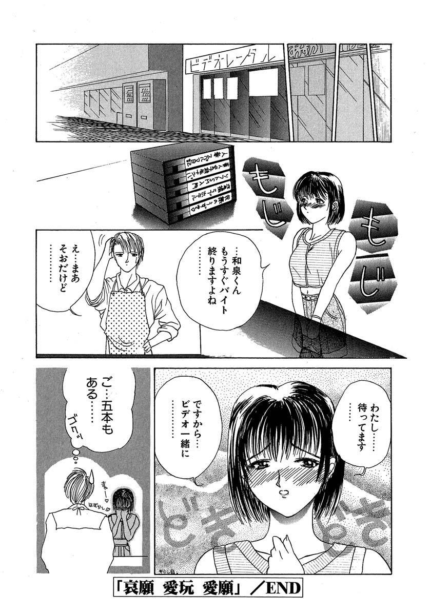 Enbi Shokitanpenshuu 210