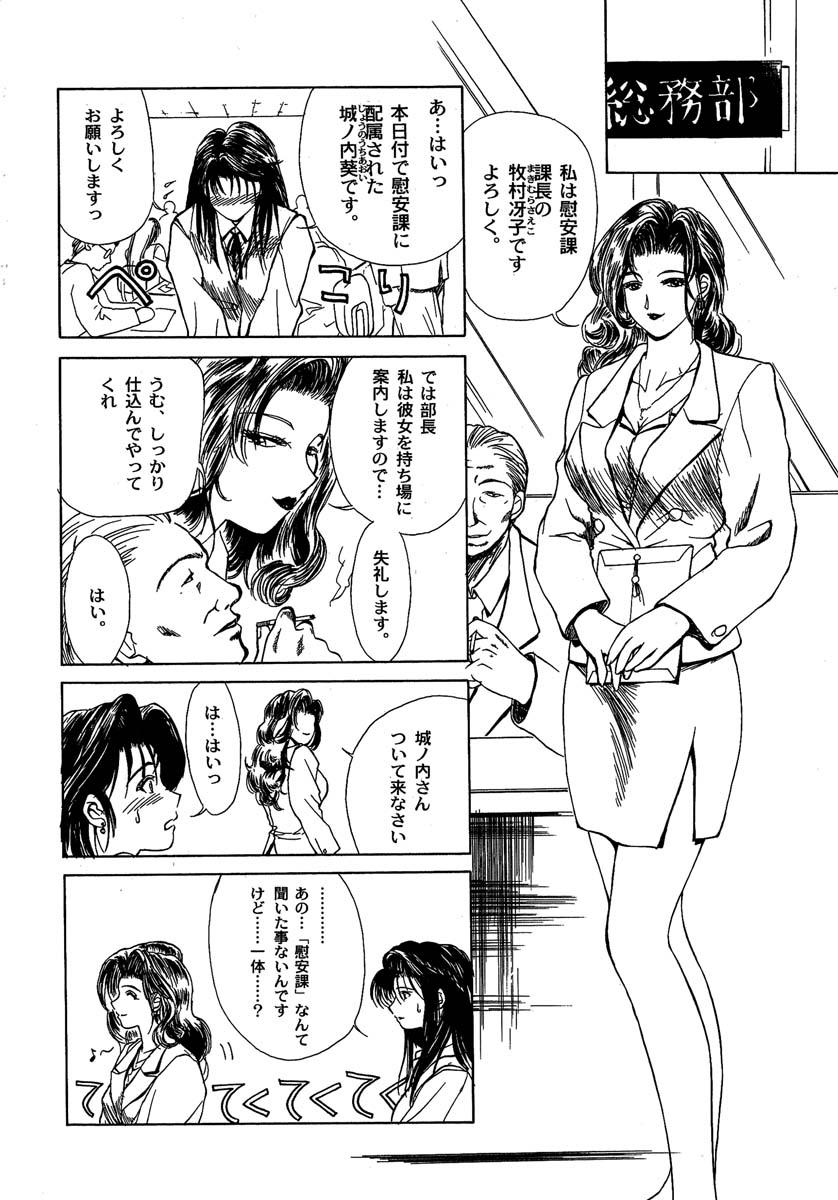 Enbi Shokitanpenshuu 214