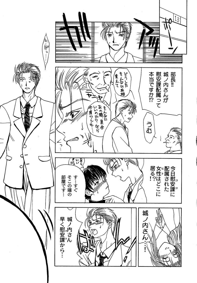Enbi Shokitanpenshuu 223