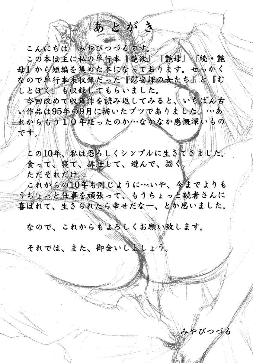 Enbi Shokitanpenshuu 227