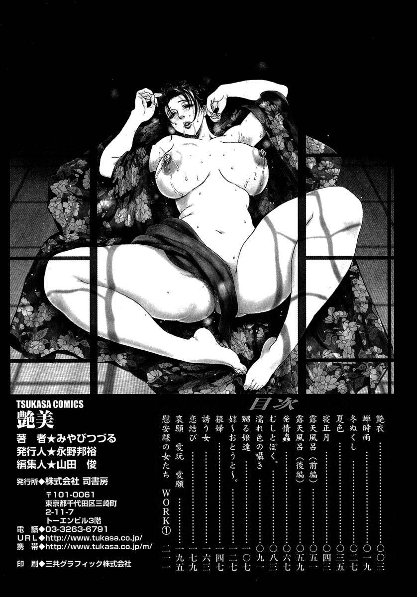Enbi Shokitanpenshuu 228