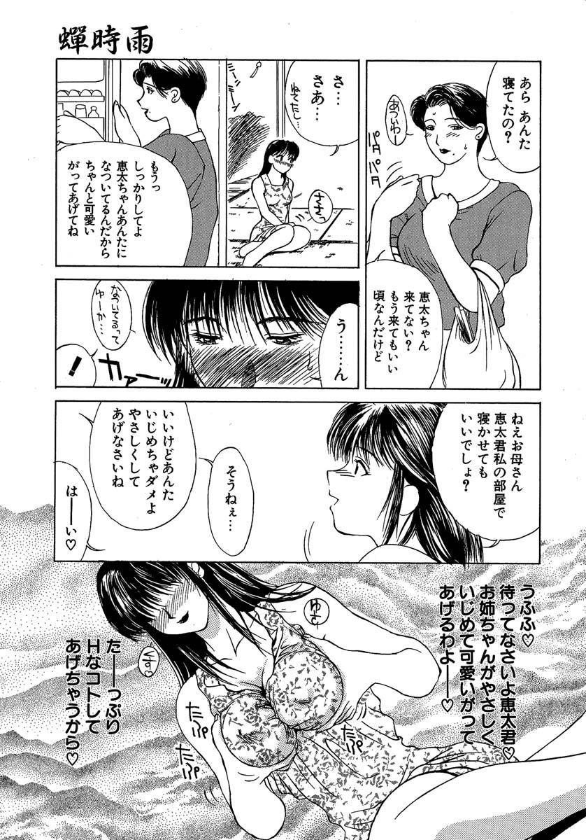 Enbi Shokitanpenshuu 25