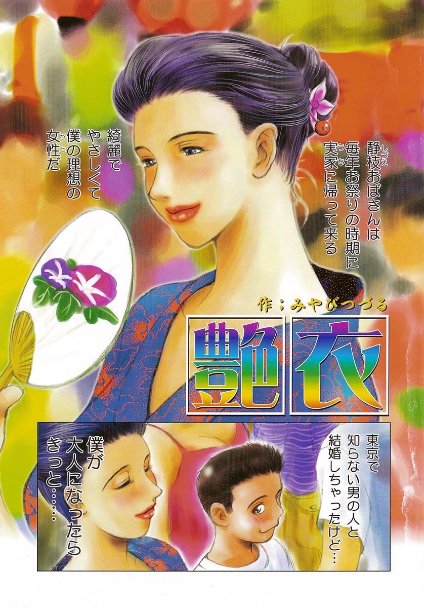Enbi Shokitanpenshuu 3