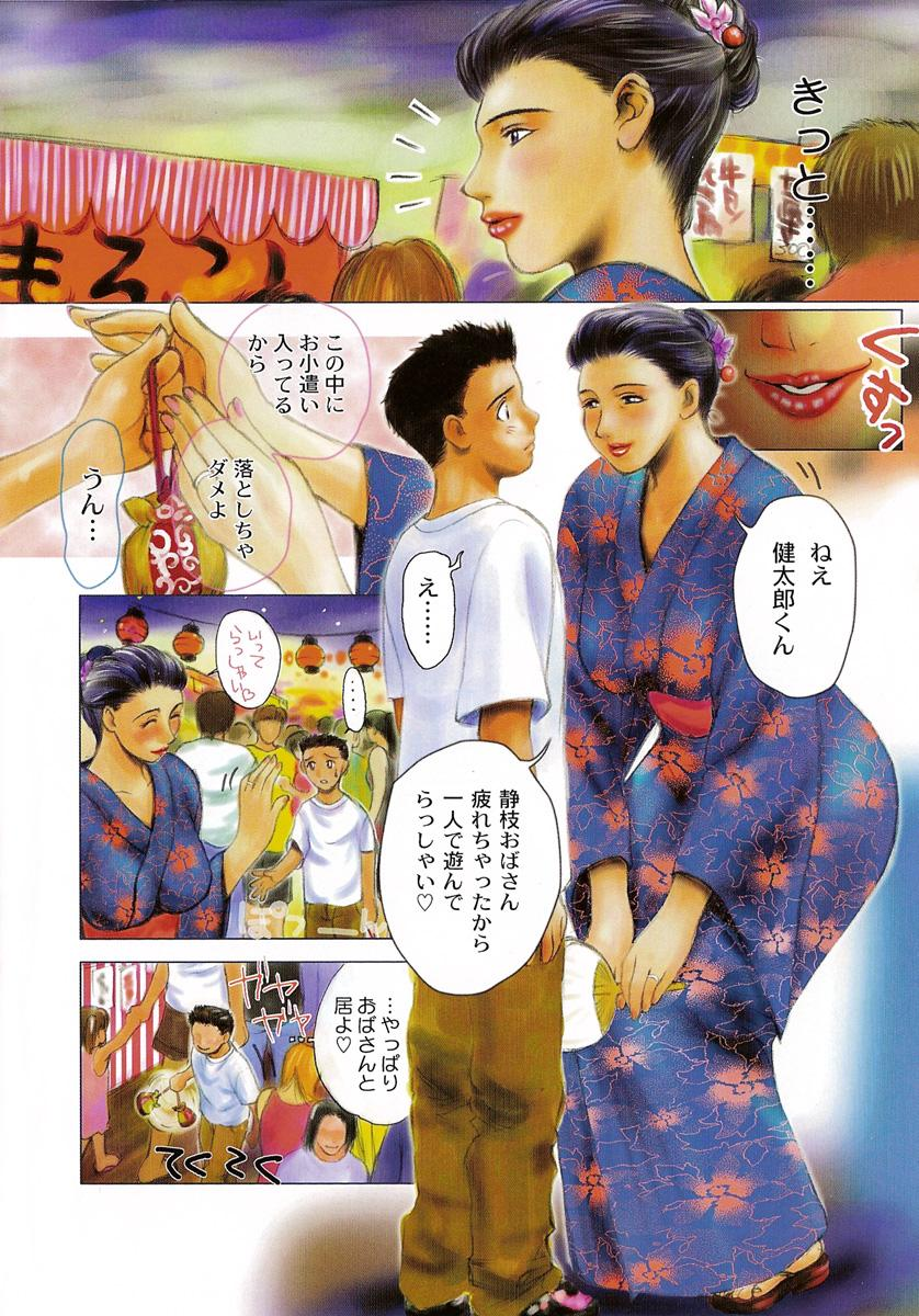 Enbi Shokitanpenshuu 4