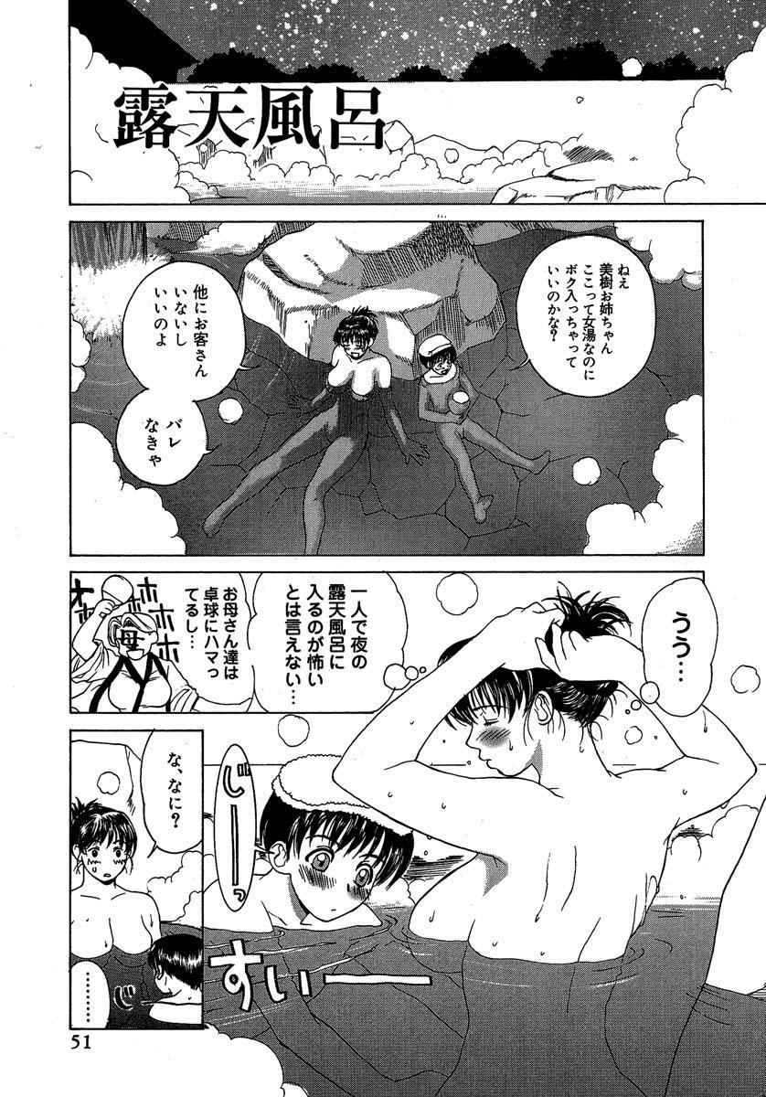 Enbi Shokitanpenshuu 51