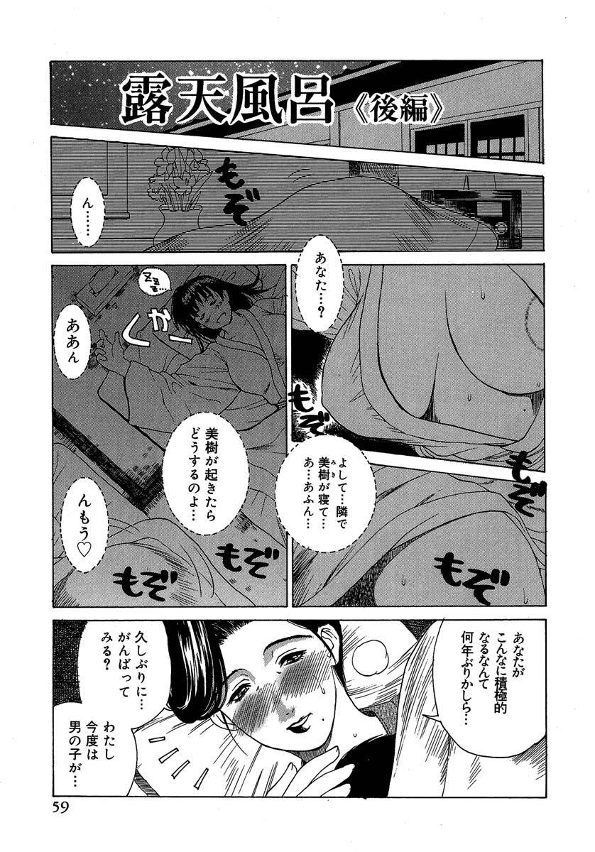 Enbi Shokitanpenshuu 59