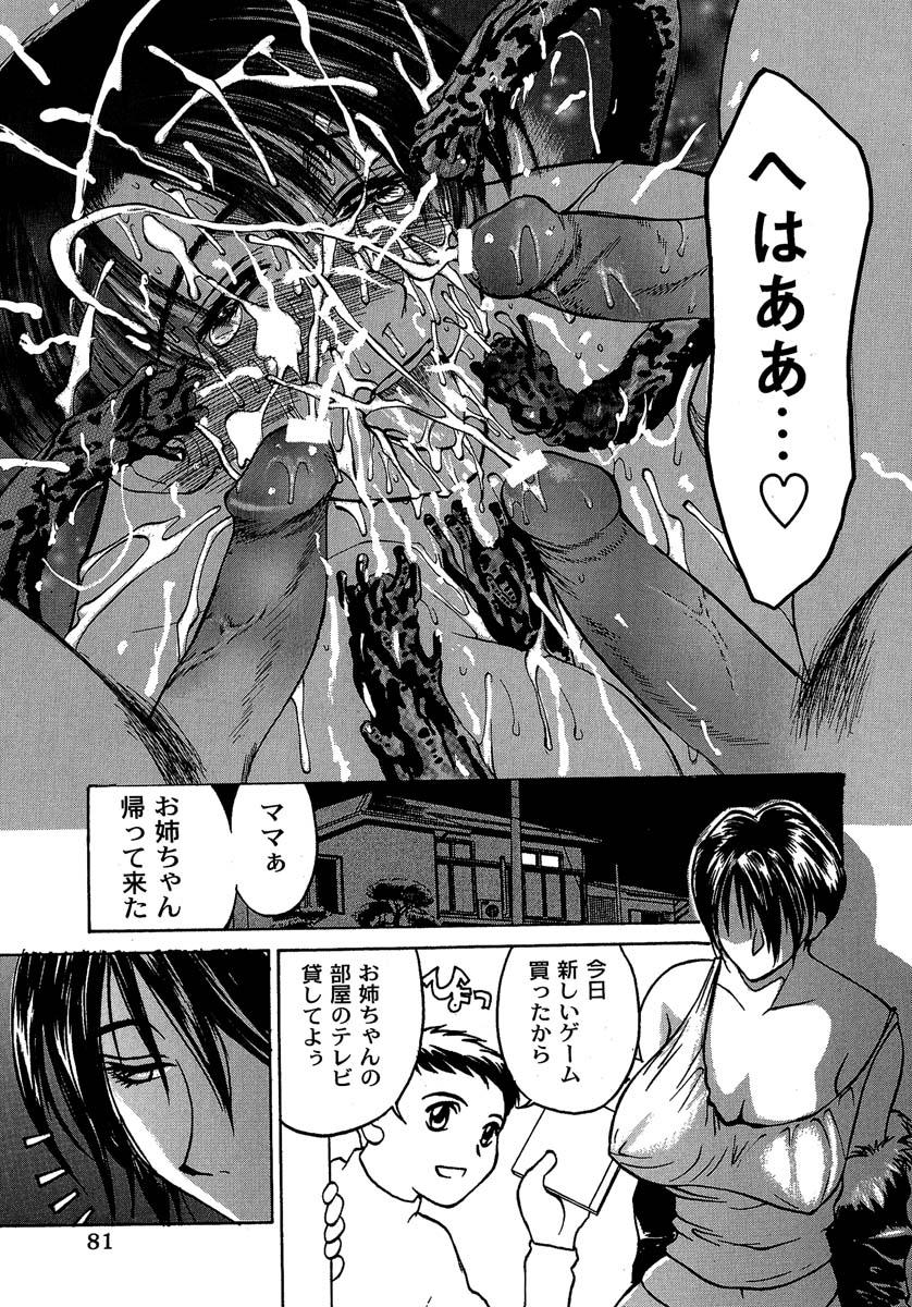 Enbi Shokitanpenshuu 81