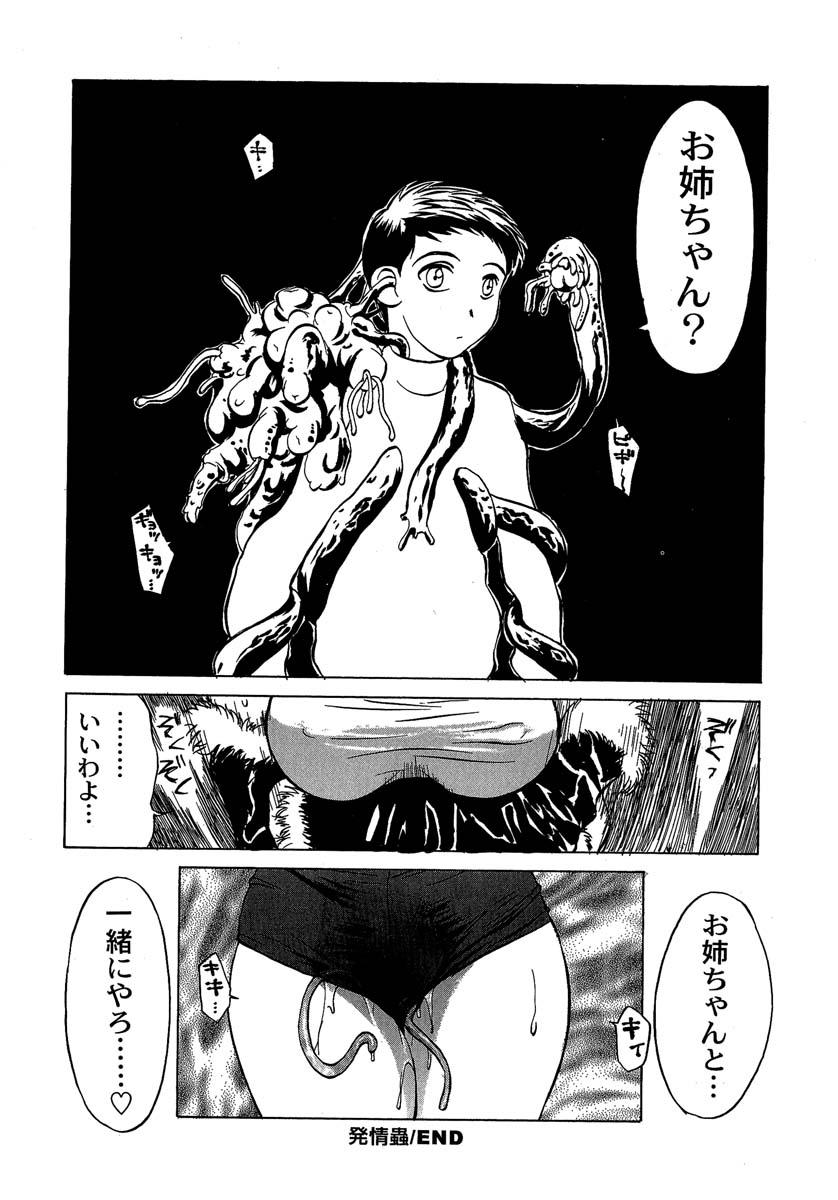 Enbi Shokitanpenshuu 82