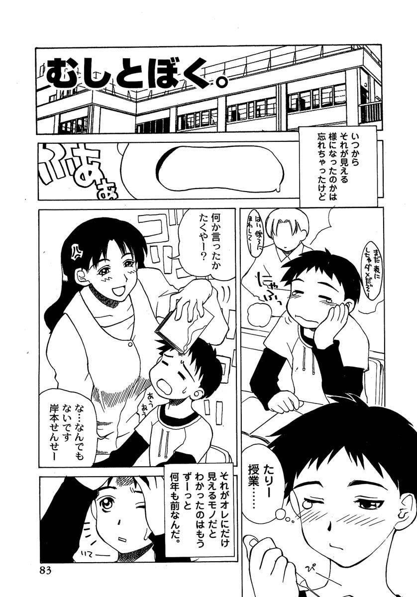 Enbi Shokitanpenshuu 83