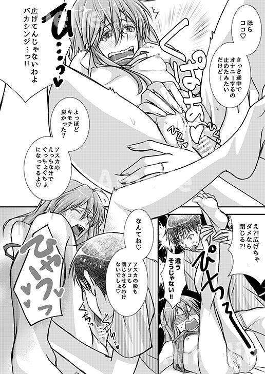 Ikari Asuka-san no Ecchi Hon. 10