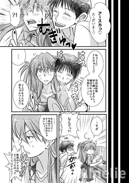 Ikari Asuka-san no Ecchi Hon. 18