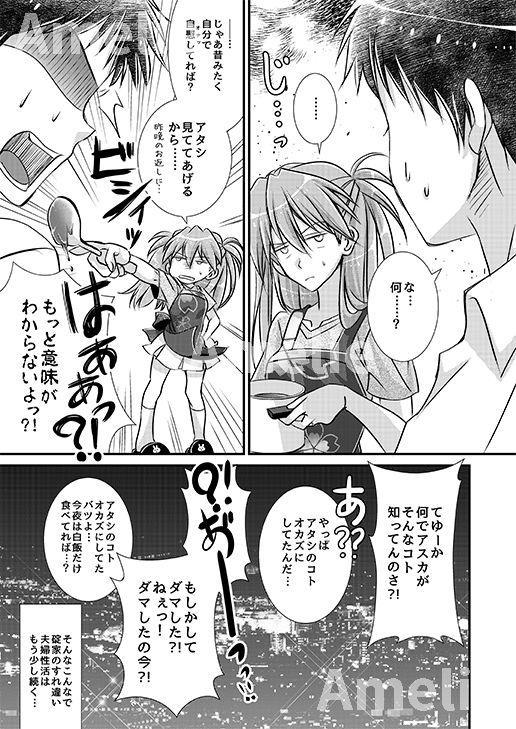 Ikari Asuka-san no Ecchi Hon. 19