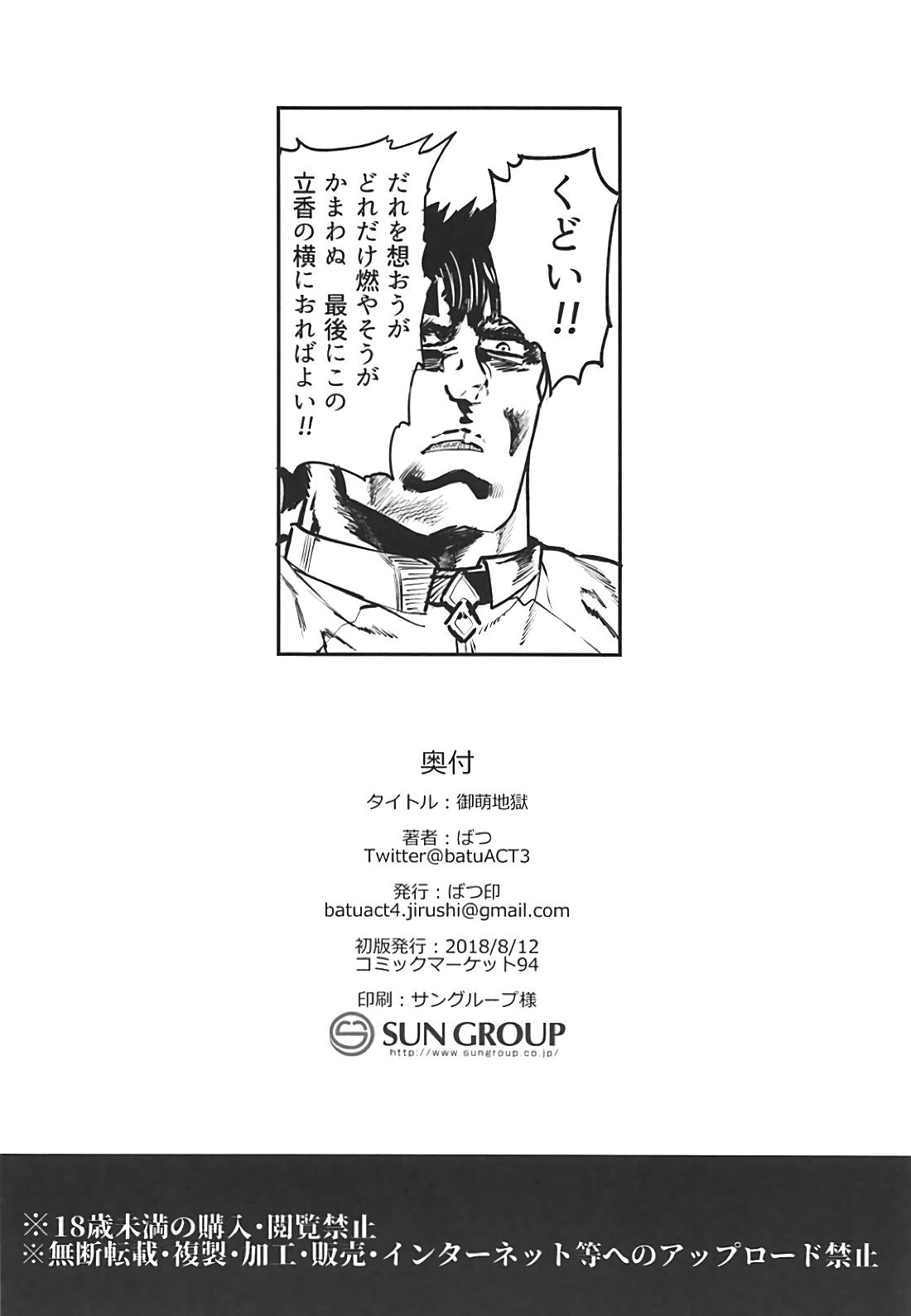 Omoe Jigoku 20